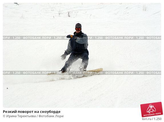 Резкий поворот на сноуборде, эксклюзивное фото № 1250, снято 22 февраля 2006 г. (c) Ирина Терентьева / Фотобанк Лори