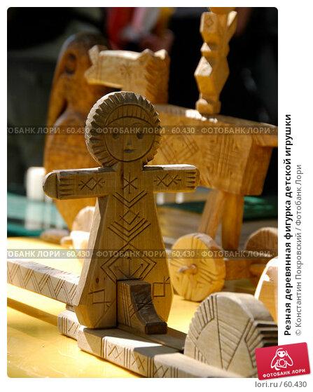 Резная деревянная фигурка детской игрушки, фото № 60430, снято 8 июля 2007 г. (c) Константин Покровский / Фотобанк Лори