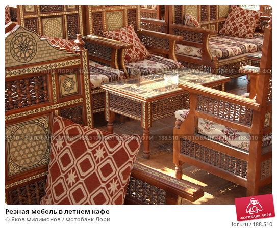 Резная мебель в летнем кафе, фото № 188510, снято 14 января 2008 г. (c) Яков Филимонов / Фотобанк Лори