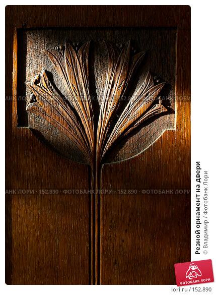 Резной орнамент на двери, фото № 152890, снято 25 сентября 2007 г. (c) Владимир / Фотобанк Лори