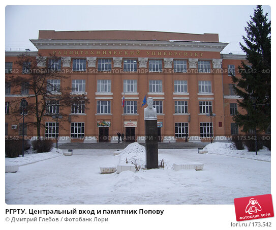 РГРТУ. Центральный вход и памятник Попову, фото № 173542, снято 26 января 2005 г. (c) Дмитрий Глебов / Фотобанк Лори