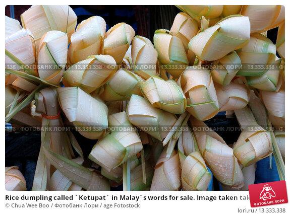 ketupat rice dumpling is - photo #22