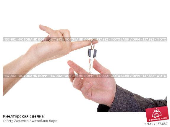 Купить «Риелторская сделка», фото № 137882, снято 15 декабря 2006 г. (c) Serg Zastavkin / Фотобанк Лори