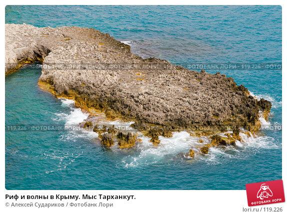 Риф и волны в Крыму. Мыс Тарханкут., фото № 119226, снято 30 мая 2007 г. (c) Алексей Судариков / Фотобанк Лори