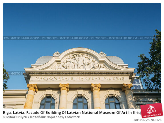 Купить «Riga, Latvia. Facade Of Building Of Latvian National Museum Of Art In Krisjana Valdemara Street Under Blue Clear Sky At Sunny Summer Day.», фото № 28700126, снято 1 июля 2016 г. (c) easy Fotostock / Фотобанк Лори