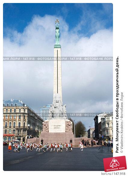 Рига. Монумент Свободы в праздничный день., фото № 147918, снято 4 мая 2007 г. (c) Vladimirs Koskins / Фотобанк Лори