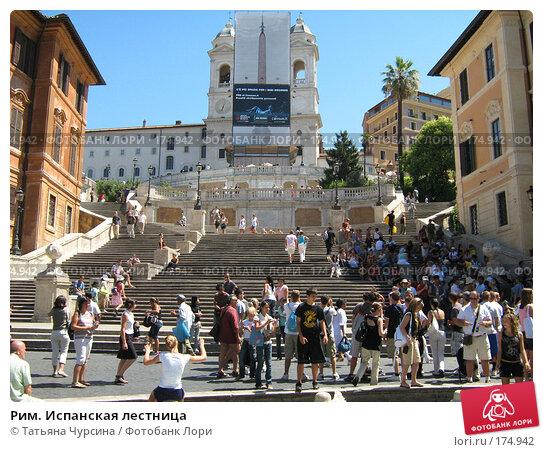 Рим. Испанская лестница, фото № 174942, снято 1 августа 2007 г. (c) Татьяна Чурсина / Фотобанк Лори