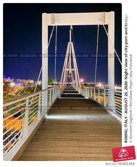 RIMINI, ITALY - AUGUST 26, 2020: Night view of city port and bridge. Стоковое фото, фотограф Giovanni Gagliardi / easy Fotostock / Фотобанк Лори