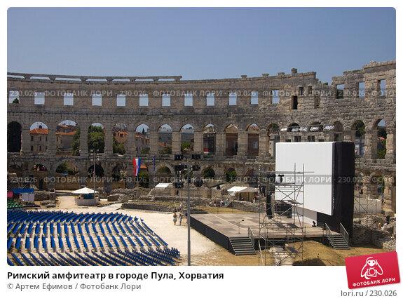 Римский амфитеатр в городе Пула, Хорватия, фото № 230026, снято 17 июля 2007 г. (c) Артем Ефимов / Фотобанк Лори