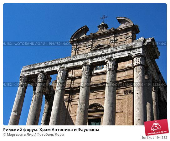 Римский форум. Храм Антонина и Фаустины, фото № 194182, снято 20 мая 2007 г. (c) Маргарита Лир / Фотобанк Лори