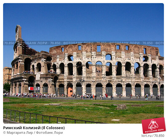 Купить «Римский Колизей (Il Colosseo)», фото № 70850, снято 25 мая 2007 г. (c) Маргарита Лир / Фотобанк Лори