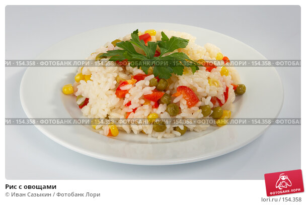 Рис с овощами, фото № 154358, снято 22 октября 2006 г. (c) Иван Сазыкин / Фотобанк Лори