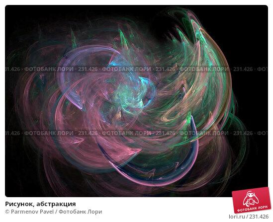 Рисунок, абстракция, иллюстрация № 231426 (c) Parmenov Pavel / Фотобанк Лори