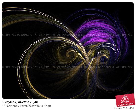 Рисунок, абстракция, иллюстрация № 231430 (c) Parmenov Pavel / Фотобанк Лори