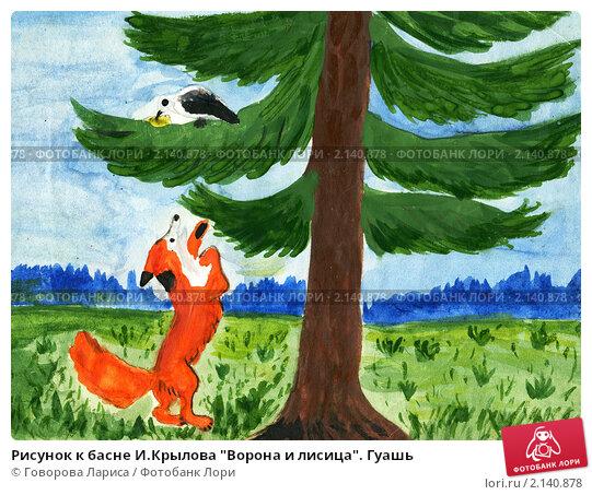 """Рисунок к басне И.Крылова """"Ворона и ...: https://lori.ru/2140878"""