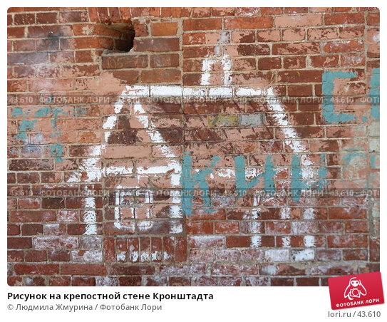 Рисунок на крепостной стене Кронштадта, фото № 43610, снято 13 мая 2007 г. (c) Людмила Жмурина / Фотобанк Лори