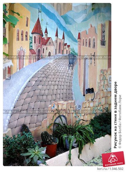 Рисунок на стене в заднем дворе (2009 год). Редакционное фото, фотограф Федор Болба / Фотобанк Лори