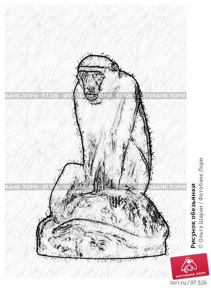Рисунок обезьянки, фото № 97526, снято 15 апреля 2007 г. (c) Ольга Шаран / Фотобанк Лори