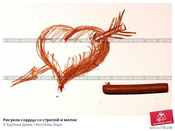 Купить «Рисунок сердца со стрелой и мелок», иллюстрация № 59238 (c) Крупнов Денис / Фотобанк Лори