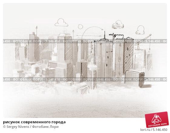 Купить «рисунок современного города», иллюстрация № 5146450 (c) Sergey Nivens / Фотобанк Лори