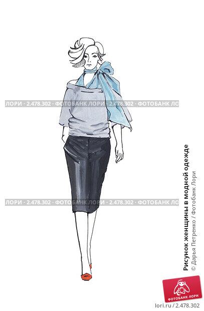 Купить «Рисунок женщины в модной одежде», иллюстрация № 2478302 (c) Дарья Петренко / Фотобанк Лори