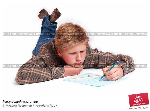 Рисующий мальчик, фото № 95082, снято 30 июня 2007 г. (c) Михаил Лавренов / Фотобанк Лори