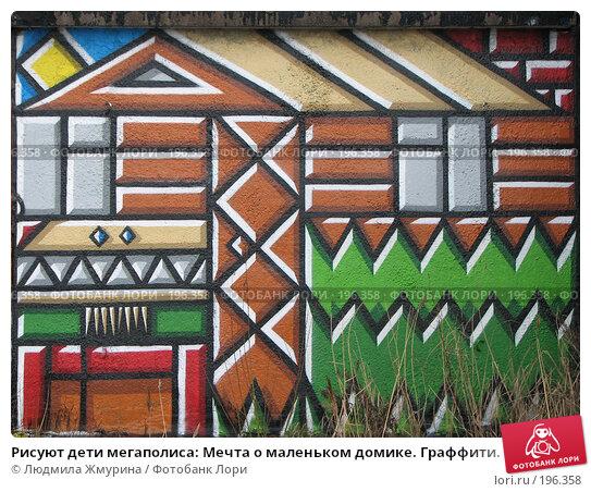 Рисуют дети мегаполиса: Мечта о маленьком домике. Граффити., фото № 196358, снято 31 января 2008 г. (c) Людмила Жмурина / Фотобанк Лори