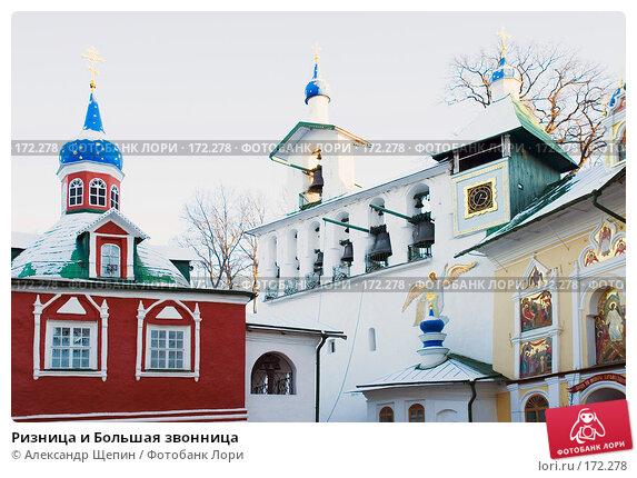 Ризница и Большая звонница, эксклюзивное фото № 172278, снято 4 января 2008 г. (c) Александр Щепин / Фотобанк Лори