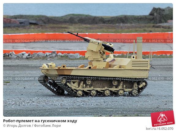 Купить «Робот-пулемет на гусеничном ходу», фото № 6052070, снято 12 декабря 2018 г. (c) Игорь Долгов / Фотобанк Лори