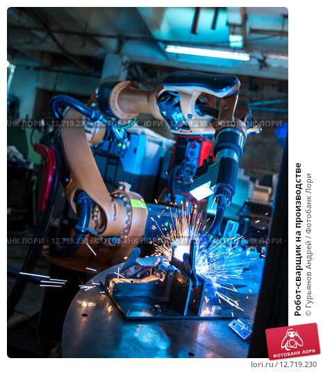 Купить «Робот-сварщик на производстве», фото № 12719230, снято 19 августа 2015 г. (c) Гурьянов Андрей / Фотобанк Лори