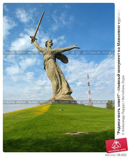 """""""Родина-мать зовет!"""" - главный монумент на Мамаевом кургане в Волгограде на фоне голубого неба с облаками и газона, фото № 38002, снято 7 мая 2006 г. (c) Александр Паррус / Фотобанк Лори"""