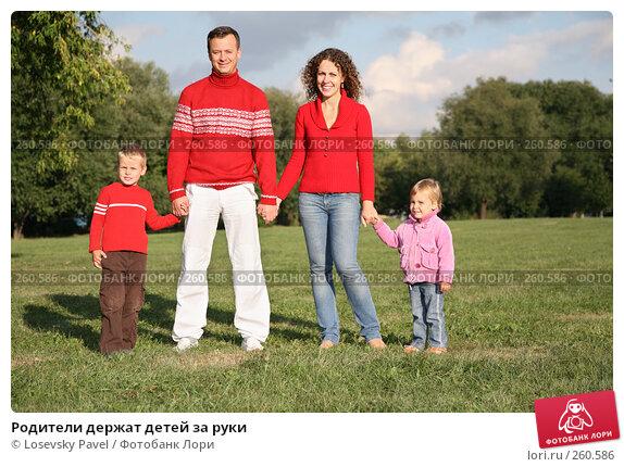 Родители держат детей за руки, фото № 260586, снято 29 июля 2017 г. (c) Losevsky Pavel / Фотобанк Лори