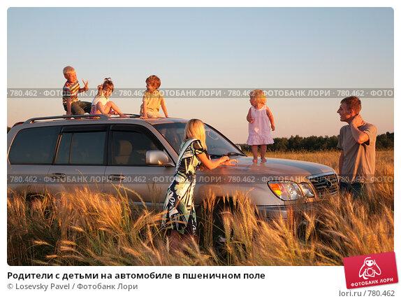 Родители с детьми на автомобиле в пшеничном поле, фото № 780462, снято 12 октября 2017 г. (c) Losevsky Pavel / Фотобанк Лори