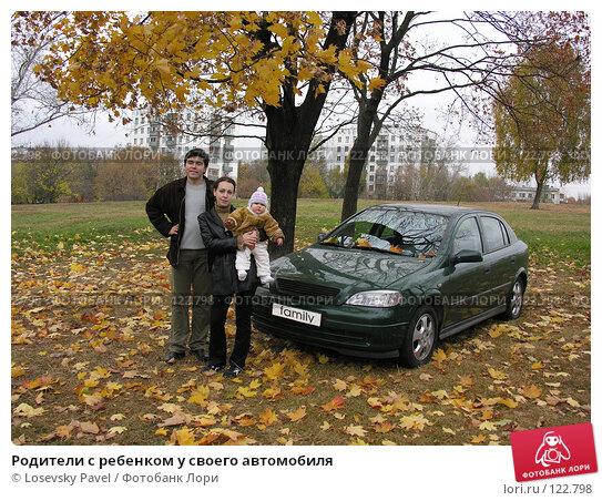 Родители с ребенком у своего автомобиля, фото № 122798, снято 15 октября 2005 г. (c) Losevsky Pavel / Фотобанк Лори