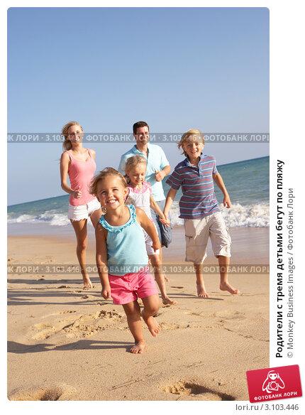 Родители с тремя детьми бегут по пляжу, фото № 3103446, снято 1 сентября 2010 г. (c) Monkey Business Images / Фотобанк Лори