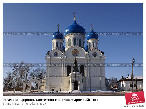 Рогачево. Церковь Святителя Николая Мирликийского, фото № 212070, снято 12 февраля 2008 г. (c) Julia Nelson / Фотобанк Лори