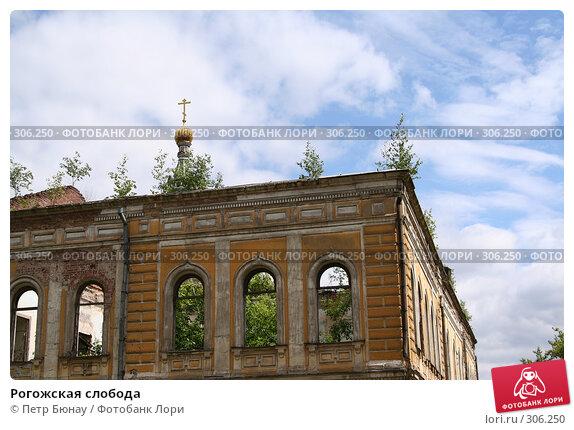 Купить «Рогожская слобода», фото № 306250, снято 1 июня 2008 г. (c) Петр Бюнау / Фотобанк Лори