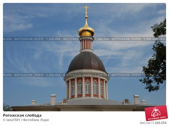 Купить «Рогожская слобода», эксклюзивное фото № 1268054, снято 13 августа 2009 г. (c) lana1501 / Фотобанк Лори