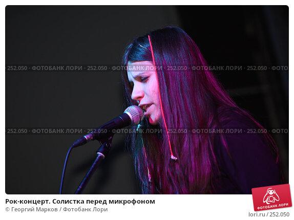 Рок-концерт. Солистка перед микрофоном, фото № 252050, снято 17 марта 2007 г. (c) Георгий Марков / Фотобанк Лори