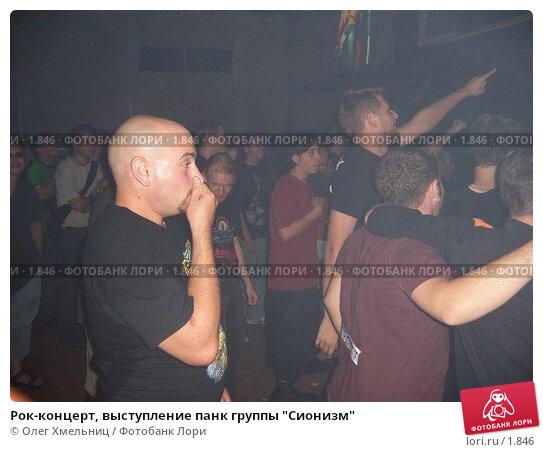 """Рок-концерт, выступление панк группы """"Сионизм"""", фото № 1846, снято 8 июля 2005 г. (c) Олег Хмельниц / Фотобанк Лори"""