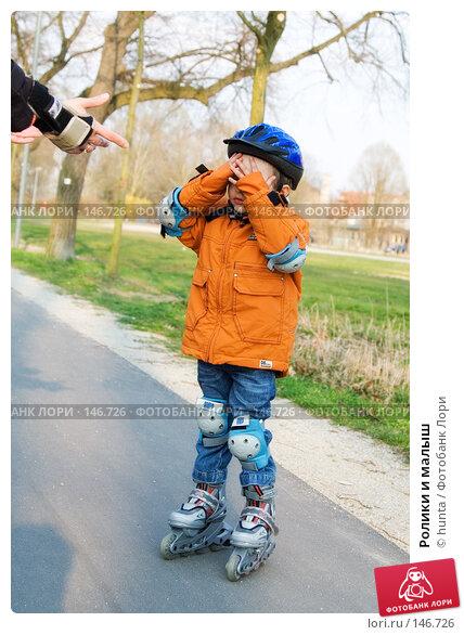 Купить «Ролики и малыш», фото № 146726, снято 30 марта 2007 г. (c) hunta / Фотобанк Лори