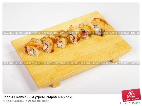 Купить «Роллы с копченым угрем, сыром и икрой», фото № 125862, снято 3 августа 2007 г. (c) Иван Сазыкин / Фотобанк Лори