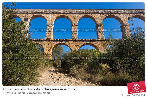Купить «Roman aqueduct in city of Taragona in summer», фото № 30260914, снято 31 января 2018 г. (c) Татьяна Яцевич / Фотобанк Лори