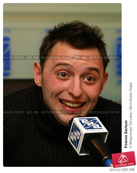 Роман Билык, фото № 205198, снято 9 марта 2006 г. (c) Морозова Татьяна / Фотобанк Лори