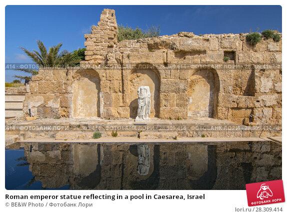 Купить «Roman emperor statue reflecting in a pool in Caesarea, Israel», фото № 28309414, снято 16 декабря 2018 г. (c) BE&W Photo / Фотобанк Лори
