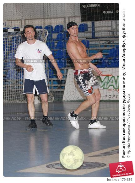 Роман Костомаров после удара по мячу,  Илья Авербух, футбольный мяч, фото № 179634, снято 30 мая 2007 г. (c) Артём Анисимов / Фотобанк Лори