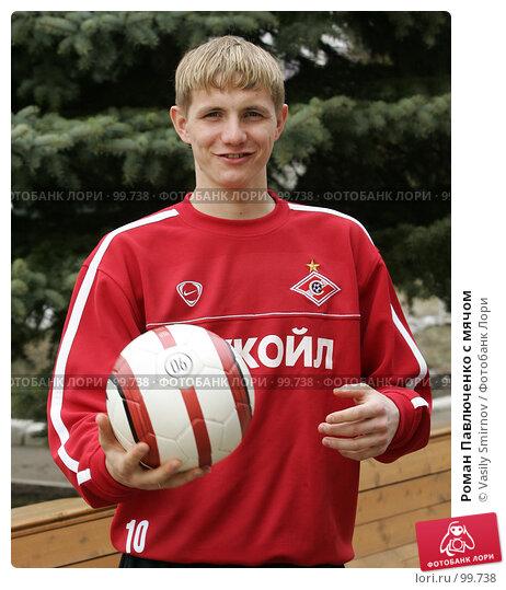 Роман Павлюченко с мячом, фото № 99738, снято 14 апреля 2005 г. (c) Vasily Smirnov / Фотобанк Лори