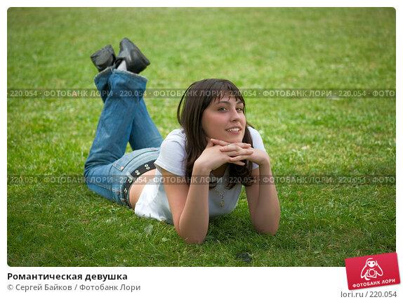 Купить «Романтическая девушка», фото № 220054, снято 24 июня 2007 г. (c) Сергей Байков / Фотобанк Лори