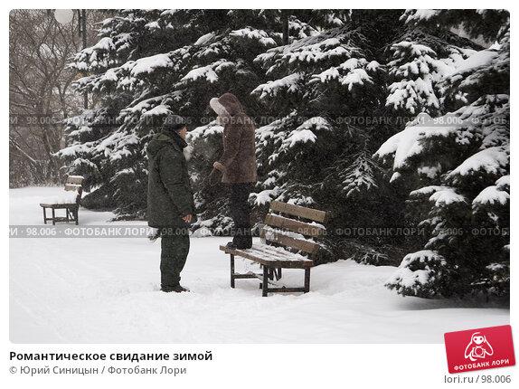 Романтическое свидание зимой, фото № 98006, снято 10 февраля 2007 г. (c) Юрий Синицын / Фотобанк Лори