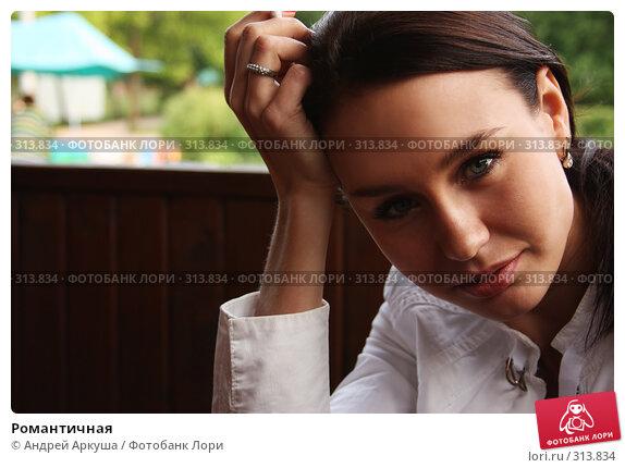 Купить «Романтичная», фото № 313834, снято 29 мая 2008 г. (c) Андрей Аркуша / Фотобанк Лори